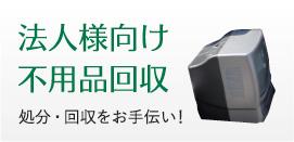 「法人様向け不用品回収」処分・回収をお手伝い!