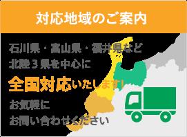 「対応地域のご案内」石川県・富山県・福井県など北陸3県を中心にお気軽にお問い合わせください