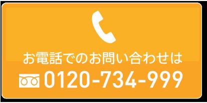 お電話でのお問い合わせは0120-734-999