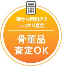 骨董品査定OK