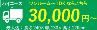 (ハイエース)ワンルーム〜1DKならこちら 30,000円〜