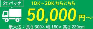 (2tパック)1DK〜2DKならこちら 50,000円〜