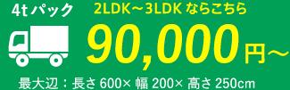 (4tパック)2LDK〜3LDKならこちら 90,000円〜